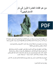 ابرز قادة في تاريخ الاسلام
