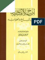 إصلاح المساجد من البدع والعوائد.pdf