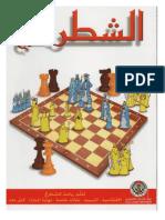 تعليم لعبة الشطرنج MathMaroc.com