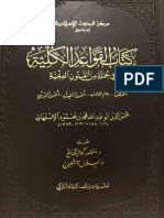 القواعد الكلية في جملة من الفنون العلمية - شمس الدين الأصفهاني