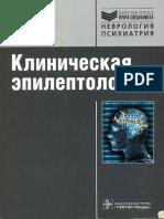 klinijceskaia epileptologia