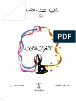 ala5awat_althalatha_kids_ebook.pdf