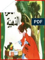 alkora_alzahabeya_kids_story_ebook.pdf
