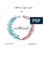 albent_wa_alasad_kids_ebook.pdf
