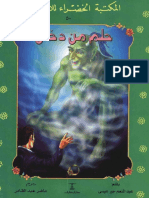 7elm_men_do5an_kids_story.pdf