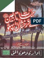 Hayat e Tabien K Dr Kahshan Pehlo