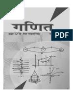 NCERT Hindi Class 12 Mathematics Part 1