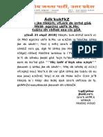 BJP_UP_News_02_______25_MAR_2018