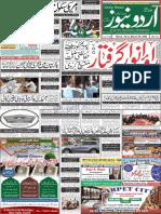 Urdu News - March 23, 2018 Issue