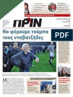 Εφημερίδα ΠΡΙΝ, 18.3.2018 | αρ. φύλλου 1370