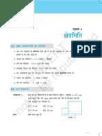 Perimeter Hindi