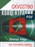 Искусство_Концентрации