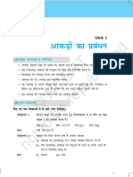 Data Handling Hindi