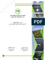 ENERGIE_Dr.WaheebEsaa