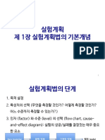 2015_2학기_DOE_2