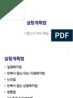 2015_2학기_DOE_최종복습
