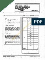 Nalanda Physics 2011 Paper 2 Mr