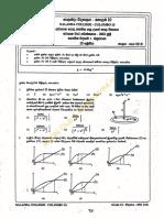 Nalanda-Physics-2011-Paper-1-mr.pdf