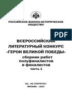 Герои Великой Победы.pdf