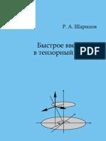 Р.А. Шарипов — Быстрое Введение В Тензорный Анализ (2004)