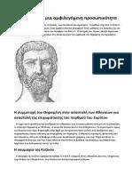 Ο Θηραμενης Ηταν Αθηναιος Πολιτικος (Επιδιορθωμένο)
