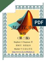 Matlab Programming 2ed