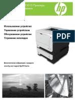 Инструкция HP LaserJet Enterprise P3010 LaserJet Enterprise P3015(d)(Dn)(n)(x) 1