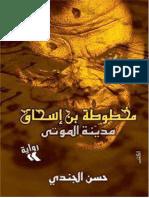 مخطوطة ابن إسحاق مدينة الموتى لـ حسن الجندي #إليك كتابي.pdf