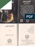 انتيخريستوس - موقع روائع الكتب - أحمد خالد مصطفى.pdf