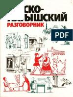 12 Русско-Латышский Разговорник