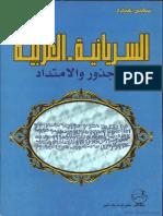 كتاب السريانية - العربية - الجذور والإمتداد