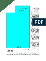 19207168-موسوعة-الأبراج-الكاملة.pdf