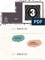 听力理解训练方法.pptx