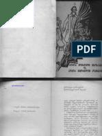 170005512-დეილ-კარნეგი-როგორ-მოვიპოვოთ-მეგობრები-და-ვიმოქმედოთ-ადამიანზე.pdf