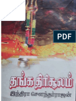 Thanga Thirusulam (tamilnannool.com).pdf
