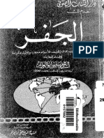الجفرهو علم الغيب الذي يكشف للانبياء معجزه وللاولياء كرام - ابو العزائم