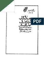 المداخل في علم الجفر - الامام جعفر الصادق.pdf