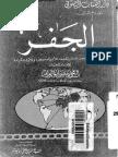 جفر ابو العزائم .. مصر بلد الله وشعبها المختار