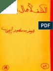 الكشف_لاعمال_الجفر.pdf