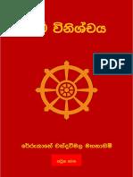 Dharma Winishchaya