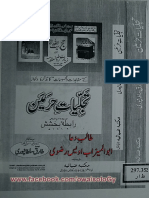 Tajalliyat e Haramain (by Tariq Sultan Puri) OwaisoloGy