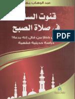 Qounout.pdf