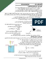 الفرض الكتابي الثاني الدورة الثانية الثانية علوم فيزيائية موسم 2015- 2016