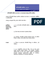 Bangla All Sections.php