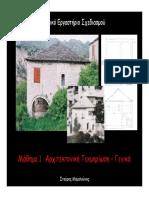 01 - Αρχιτεκτονική Τεκμηρίωση - Γενικά (ΣΒΜ).pdf