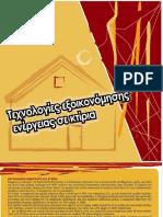 03_esinbuildings_gr.pdf