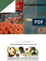 ابن غزال سلمى .. حلويات لكل الايام.pdf