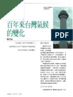 2008_百年台灣氣候-陳