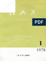Small Arms Magazine (Chinese) 1978.01
