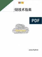 Blockchain Guide (区块链技术指南)